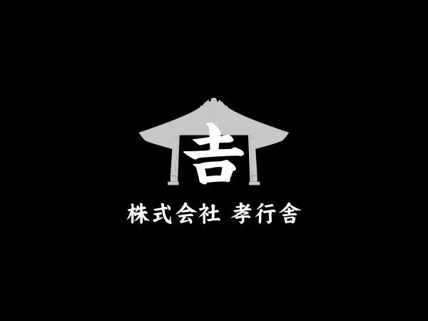株式会社孝行舎
